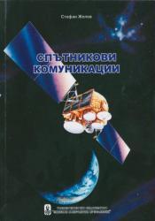 Спътникови комуникации (ISBN: 9789545776199)