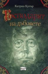Господарят на дъбовете (ISBN: 9789546259363)