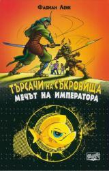 Мечът на императора (ISBN: 9789546259400)