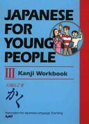 Japanese for Young People III (2012)