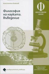 Философия на науката. Въведение (ISBN: 9789540737232)
