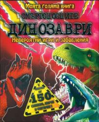 Моята голяма книга: Смъртоносните динозаври - невероятни игри и забавления (2014)