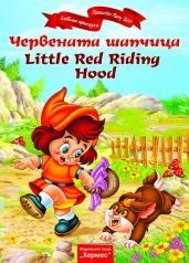 Червената шапчица / Little Red Riding Hood (2014)