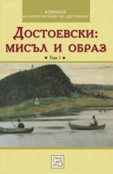 Достоевски: Мисъл и образ Т. 1 (ISBN: 9772367566000)