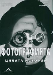 Фотографията. Цялата история (2014)