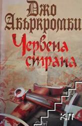 Червена страна (ISBN: 9786191504282)