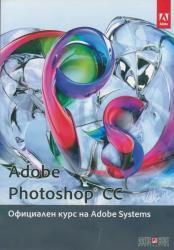 Adobe Photoshop CC: Официален курс на Adobe Systems (2014)