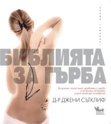 Библията за гърба (ISBN: 9789544746582)