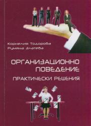 Организационно поведение. Практически решения (ISBN: 9789545778728)