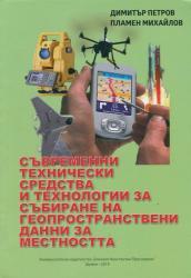 Съвременни технически средства и технологии за събиране на геопространствени данни за местността (ISBN: 9789545779336)