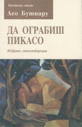 Да ограбиш Пикасо (ISBN: 9789543372171)