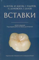 Вставки (ISBN: 9786199014738)