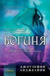 Богиня. Книга 3 от Любов под гибелна звезда (2014)