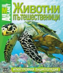 Animal planet: Животни пътешественици ( (ISBN: 9789546604231)
