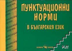 Пунктуационни норми в българския език (ISBN: 9789547926158)