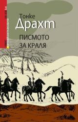 Писмото за краля (ISBN: 9789543572731)