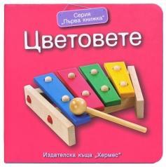 Цветовете. Първа книжка (2014)