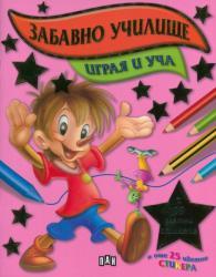 Забавно училище: Уча се да пиша (ISBN: 9789546604439)