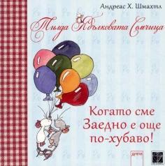 Тилда Ябълковата Семчица: Когато сме заедно е още по-хубаво! (ISBN: 9786191910380)