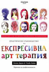 Експресивна арт терапия (ISBN: 9786197037029)