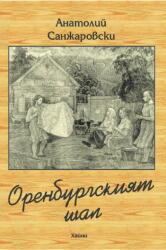 Оренбургският шал (ISBN: 9786197029260)