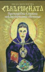 Съвършената. Преподобна Стойна неканоничната светица (ISBN: 9789544112103)