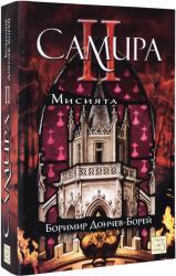 Самира 2: Мисията (ISBN: 9786191525560)