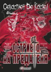 """Острието на предателя Кн. 1 от """"Мантиите (2014)"""
