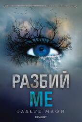 Разбий ме, книга 1 (2015)