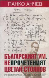 Българският ум. Непрочетеният Цветан Стоянов (ISBN: 9789540908106)