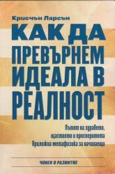 Как да превърнем идеала в реалност (ISBN: 9786197165029)