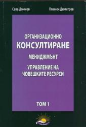 Организационно консултиране Т. 1 (ISBN: 9786199031315)