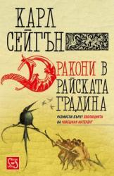 Дракони в райската градина (ISBN: 9786191525355)