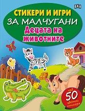 Стикери и игри за малчугани: Децата на животните + 50 цветни стикера (2015)