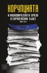 Корупцията и икономическата криза в Европейския съюз (2015)