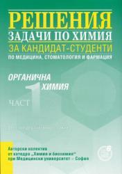 Решения: Ч. 1. Задачи по химия за кандидат-студенти по медицина, стоматология (ISBN: 9789547452480)