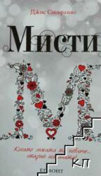 Мисти (ISBN: 9789542713838)