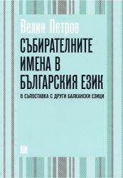 Събирателните имена в българския език (2015)