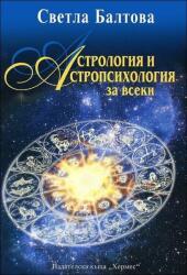 Астрология и астропсихология за всеки (ISBN: 9789542604860)