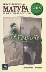 Авторите за матурата по български език и литература (ISBN: 9786191610501)