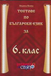 Тестове по български език за 6 клас (ISBN: 3800223774262)