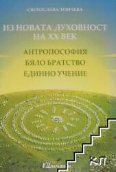 Из новата духовност на ХХ век (ISBN: 9789543262373)