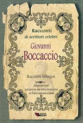 Racconti di scrittori celebri Giovanni Boccaccio/ Двуезични разкази на италиански и български език (ISBN: 9789549643398)