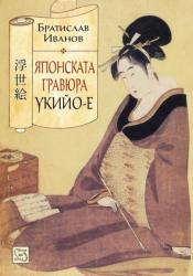 Японска гравюра укийо-е (2015)