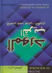 Al-Mawrid al-Qareeb: a pocket Arabic-English dictionary (2005)