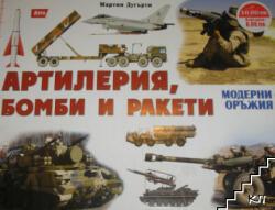 Артилерия, бомби и ракети (ISBN: 9789548999847)