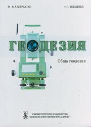 Геодезия. Обща геодезия (ISBN: 9789545779879)
