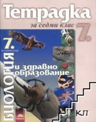 Учебна тетрадка по биология и здравно образование за 7. клас (0000)