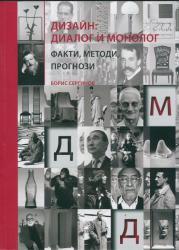 Дизайн: диалог и монолог (2015)