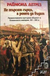 Не търсят гърци, а ромеи да бъдат (2015)